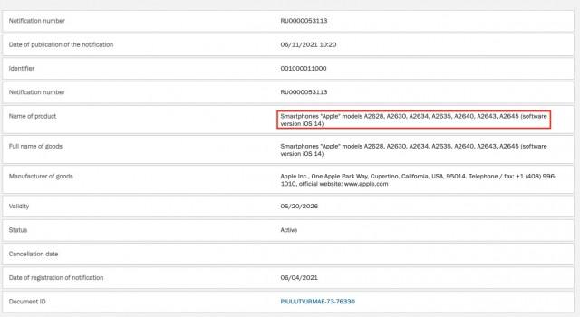 Liste des numéros de modèle de l'iPhone 13 sur la CEE